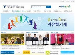 서울특별시 성동광진교육지원청